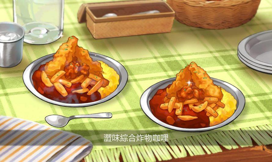 寶可夢劍盾:咖喱味道大全