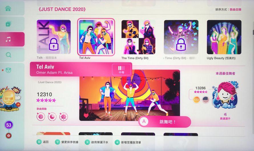 玩住跳 Just Dance 2020