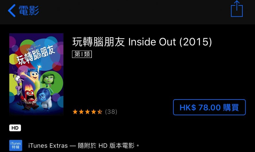 iTunes限時特價:Inside Out