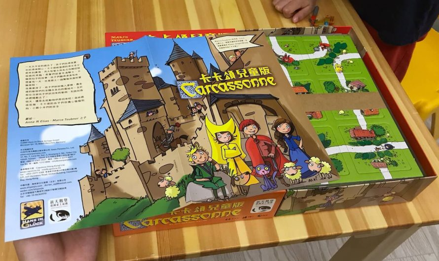 組建街道讓小孩回家 Carcassonne兒童版