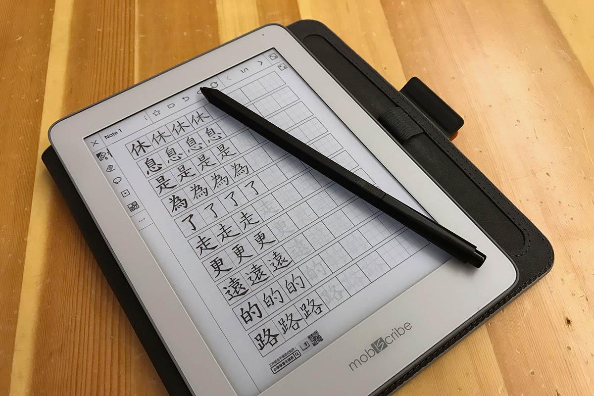 用MobiScribe寫中文字帖