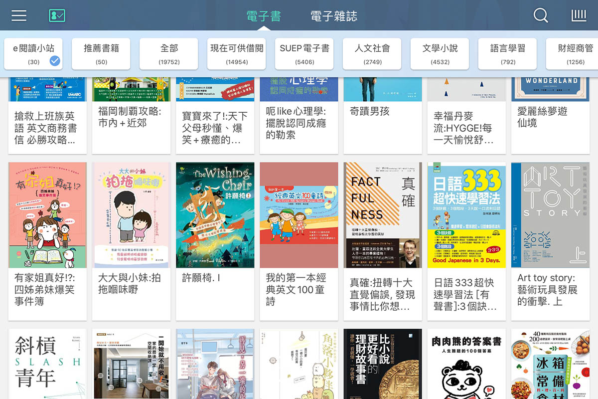 HKPL免預約即睇30本精選電子書