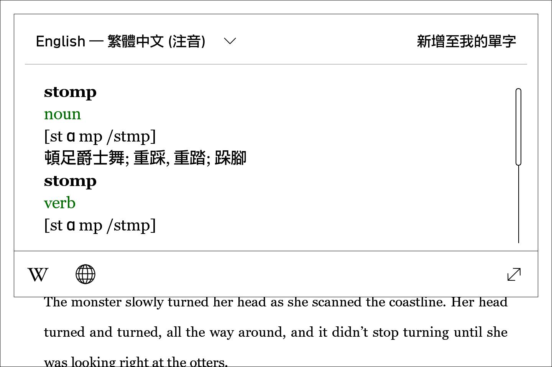 在Kobo閱讀器安裝英中字典
